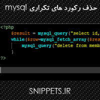 حذف رکورد های تکراری mysql