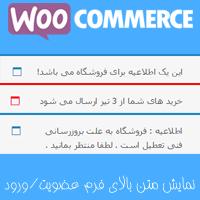 نمایش متن بالای فرم عضویت/ورود ووکامرس