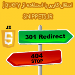 انتقال کاربر با استفاده از jquery