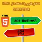 انتقال کاربر با استفاده از html