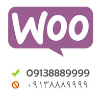 بررسی صحت شماره تلفن در ووکامرس