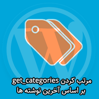 مرتب کردن get_categories بر اساس آخرین نوشته ها
