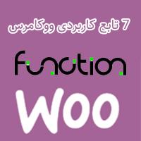 7 تابع کاربردی ووکامرس