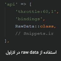 استفاده از raw data در لاراول