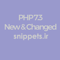 php 7.3 و تغییرات مهم آن