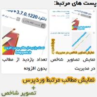 نمایش مطالب مرتبط وردپرس با تصویر شاخص