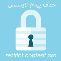 حذف پیغام لایسنس restrict content pro