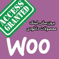 کد بروزرسانی لینک محصولات دانلودی ووکامرس