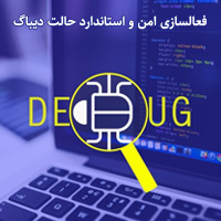 Enable secure debugging